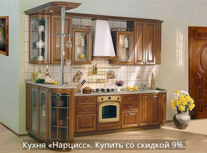 """Кухня """"Нарцисс"""""""