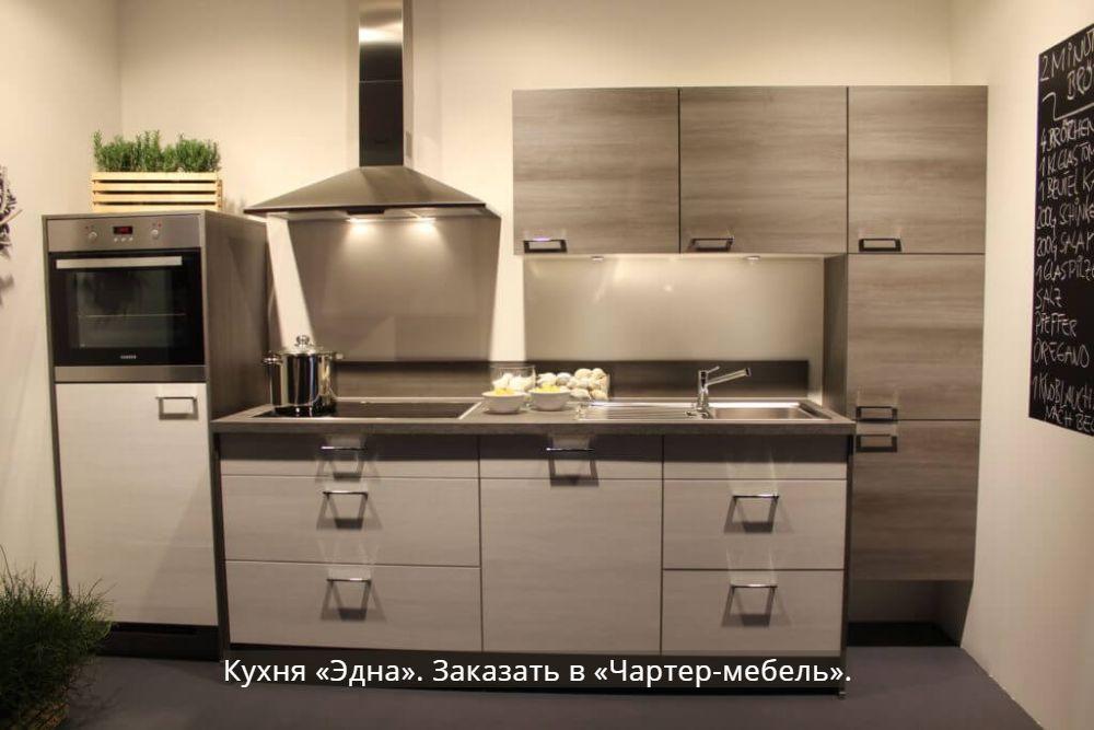 "Кухня ""Эдна"""