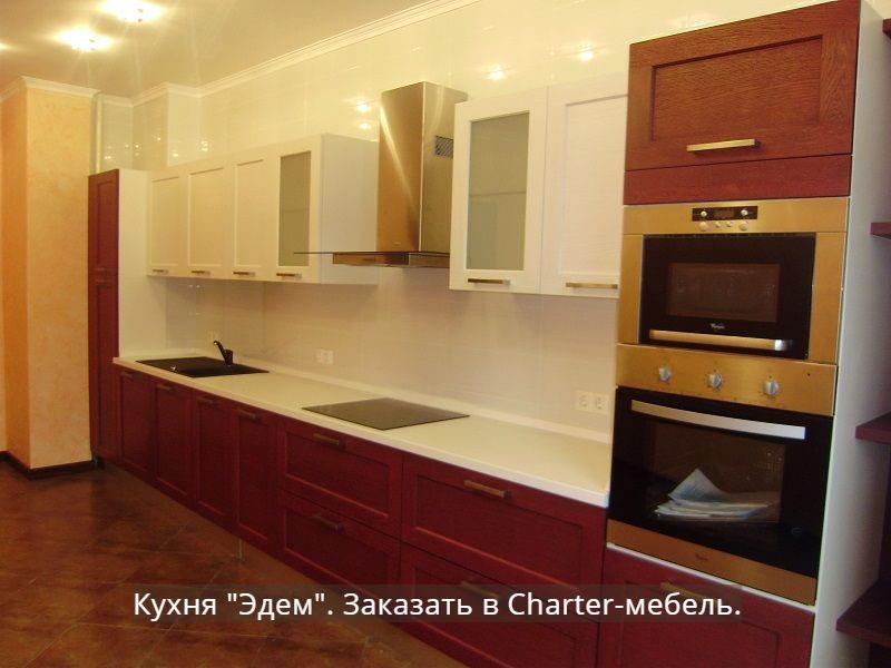 """Кухня """"Эдем"""""""